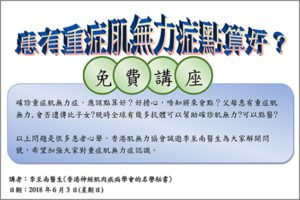 Event of The Hong Kong Association of Myasthenia Gravis Talk with handouts and photos