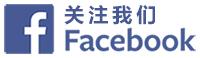 关注我们的Facebook