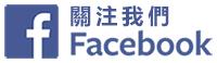 關注我們的Facebook