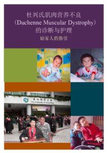 杜兴氏肌肉营养不良症家庭指南封面。