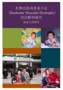 杜興氏肌肉營養不良症家庭指南封面。