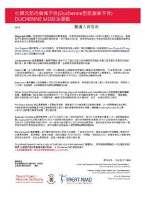 杜興氏肌肉營養不良症醫護人員指南封面。