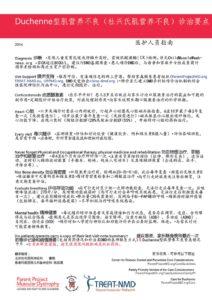 杜兴氏肌肉营养不良症医护人员指南封面。